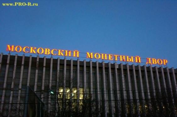 световая реклама - крышные установки, объемные буквы, световые короба
