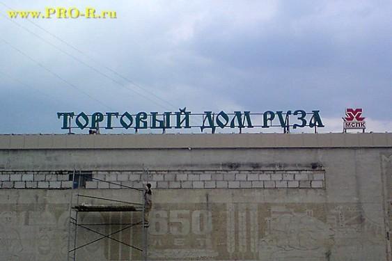 Наружная реклама - крышные установки, объемные буквы, вывески