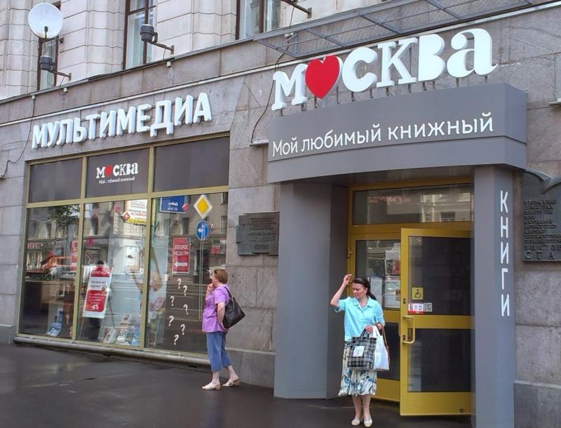 Световые буквы на фасаде магазина