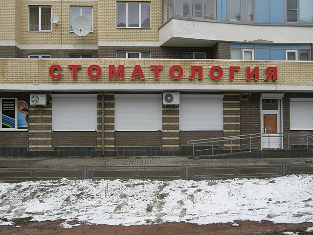 Буквы на фасаде