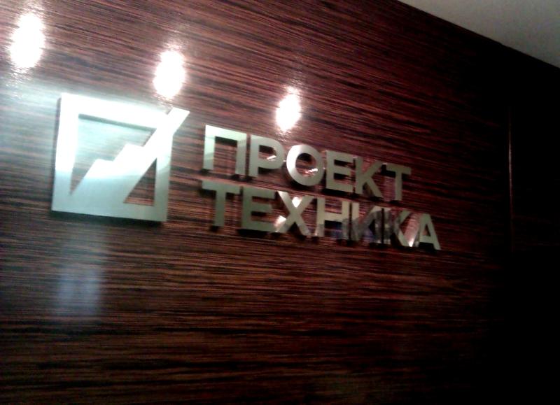 Металлические буквы в офис