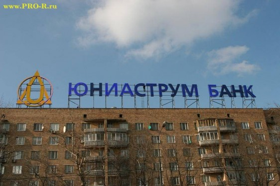 Буквы на крышу